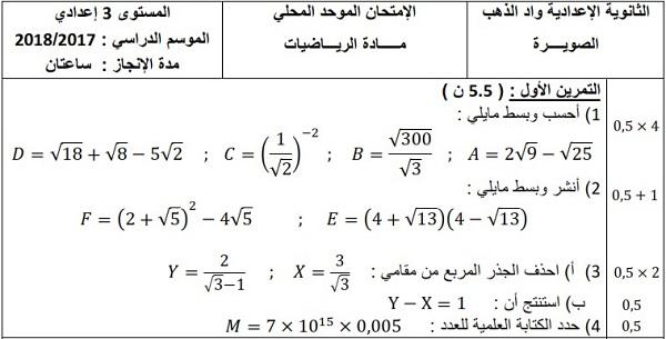 الإمتحان المحلي للرياضيات 2018 مع التصحيح إعدادية واد الذهب لمستوى الثالثة إعدادي