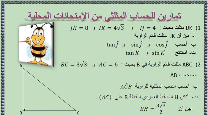 تمارين من الإمتحانات المحلية لدرس الحساب المثلثي للثالثة إعدادي