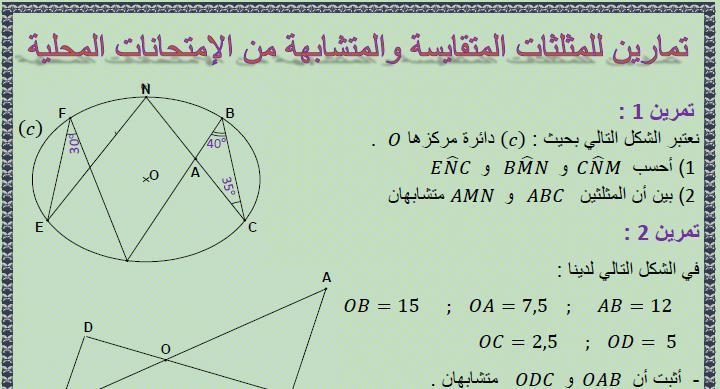 تمارين من الإمتحانات المحلية لدرس المثلثات المتقايسة و المثلثات المتشابهة للسنة الثالثة إعدادي الدورة الأولى