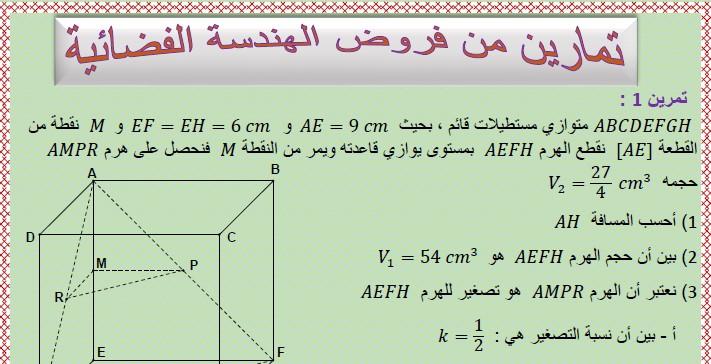 تمارين من فروض الهندسة الفضائية (geometry in space) مع التصحيح للسنة الثالثة إعدادي الدورة الثانية مع التصحيح