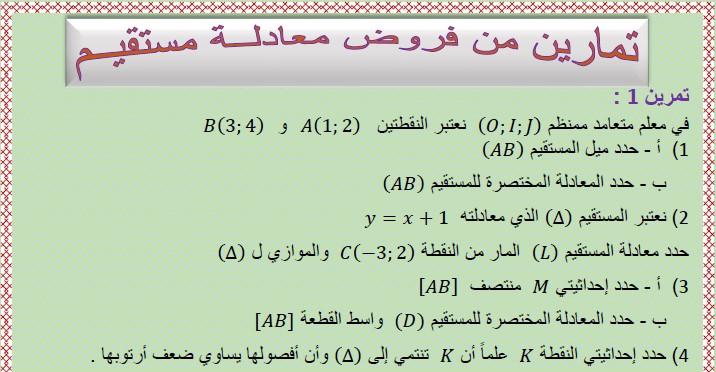 تمارين من فروض معادلة مستقيم للسنة الثالثة إعدادي(exercices equation of a Straight Line) الدورة الثانية مع التصحيح