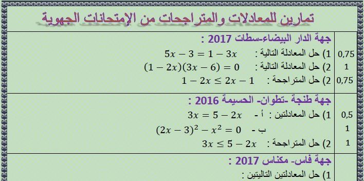 تمارين المعادلات والمتراجحات (equation and inequality) من الإمتحانات الجهويات