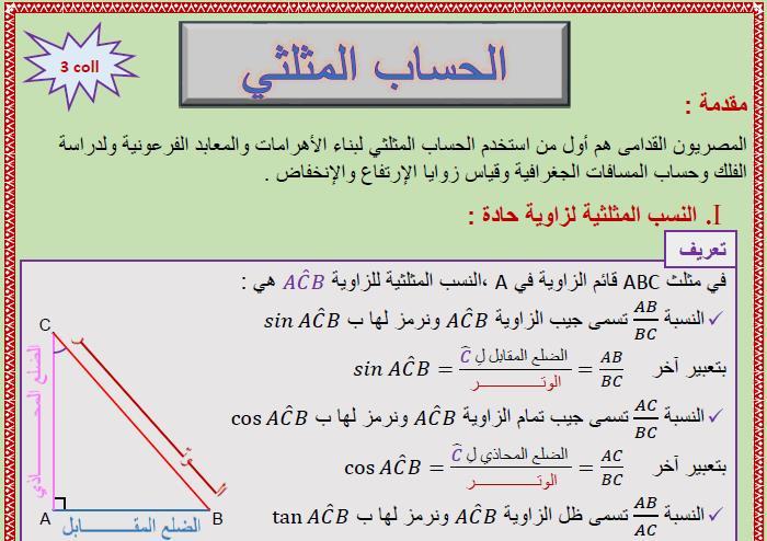 درس الحساب المثلثي cours de trigonométrie في مادة الرياضيات لتلاميذ السنة الثالثة إعدادي الدورة 1