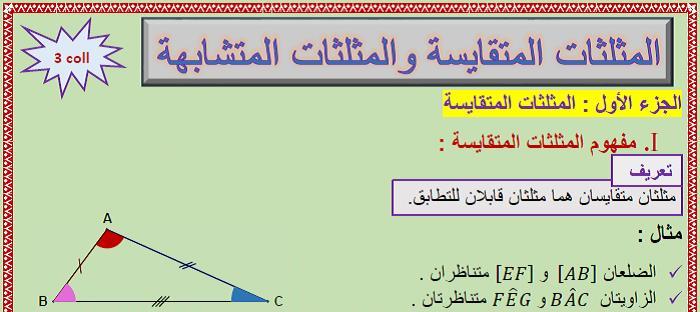 درس المثلثات المتقايسة والمثلثات المتشابهة في مادة الرياضيات لتلاميذ السنة الثالثة إعدادي الدورة 1