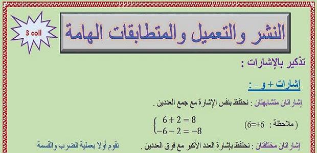 درس الحساب العددي والمتطابقات الهامة في مادة الرياضيات  لتلاميذ السنة الثالثة إعدادي الدورة 1