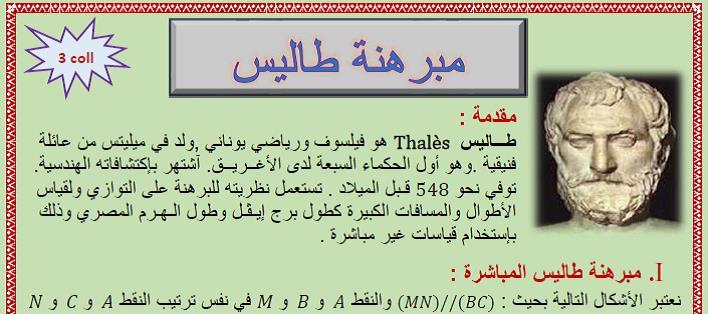 درس مبرهنة طاليس (théorème de Thalès) في مادة الرياضيات لتلاميذ السنة الثالثة إعدادي الدورة 1