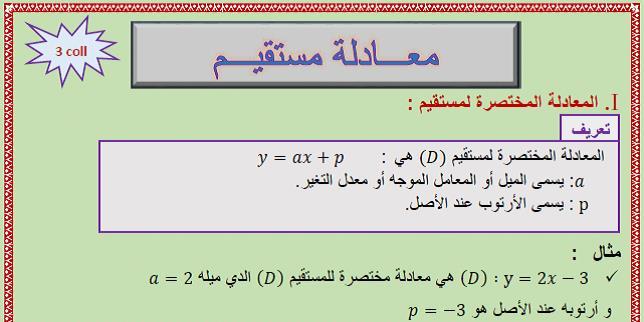 درس معادلة مستقيم للسنة الثالثة إعدادي