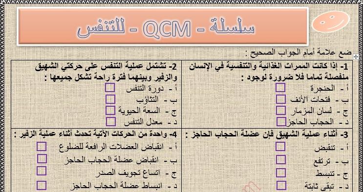 تمرين للتنفس عند الإنسان  للأختيار من متعدد (QCM) للسنة الثالثة إعدادي