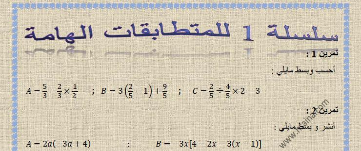 سلسلة 1 للنشر والتعميل والمتطابقات الهامة مع الحل في مادة الرياضيات  لتلاميذ السنة الثالثة إعدادي الدورة 1