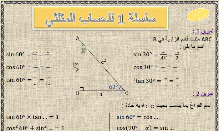 سلسلة 1 للحساب المثلثي مع التصحيح في مادة الرياضيات  لتلاميذ السنة الثالثة إعدادي الدورة 1
