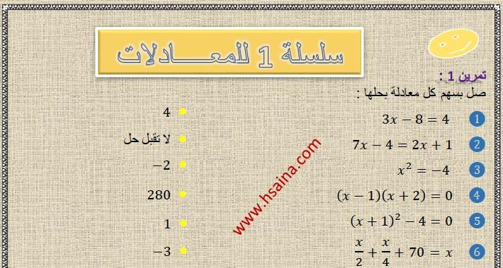 تمارين وحلول السلسلة 1 للمعادلات في مادة الرياضيات  لتلاميذ السنة الثالثة إعدادي الدورة 2