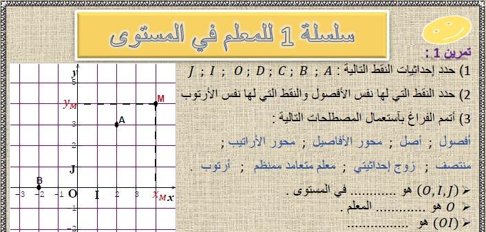 تمارين وحلول السلسلة 1 للمعلم في المستوى في مادة الرياضيات  لتلاميذ السنة الثالثة إعدادي الدورة 2