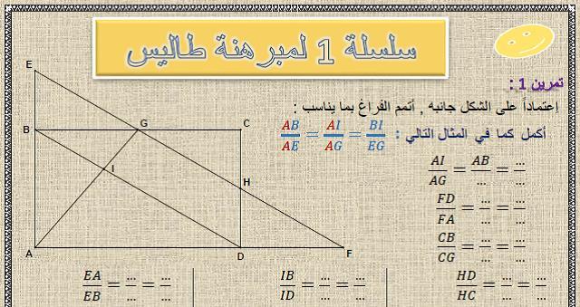 سلسلة 1 لمبرهنة طاليس مع الحل في مادة الرياضيات  لتلاميذ السنة الثالثة إعدادي الدورة 1