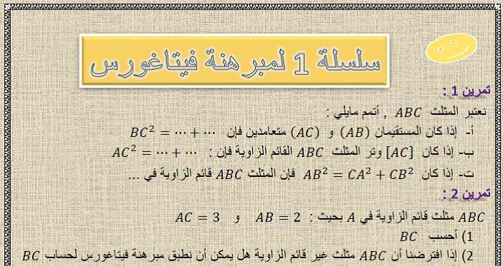 سلسلة 1 لمبرهنة فيثاغورس مع الحل في مادة الرياضيات  لتلاميذ السنة الثالثة إعدادي الدورة 1