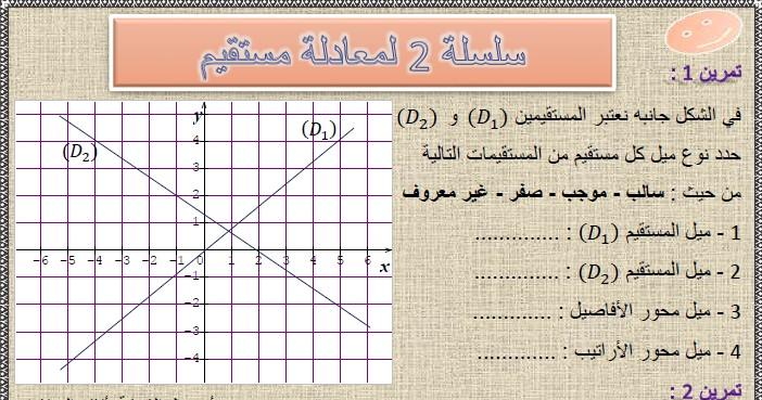تمارين وحلول السلسلة 2 لمعادلة مستقيم في مادة الرياضيات  لتلاميذ السنة الثالثة إعدادي الدورة 2