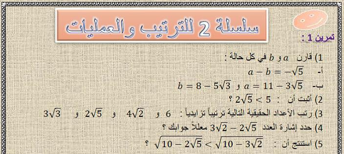 سلسلة 2 للترتيب و العمليات مع التصحيح في مادة الرياضيات  لتلاميذ السنة الثالثة إعدادي الدورة 1