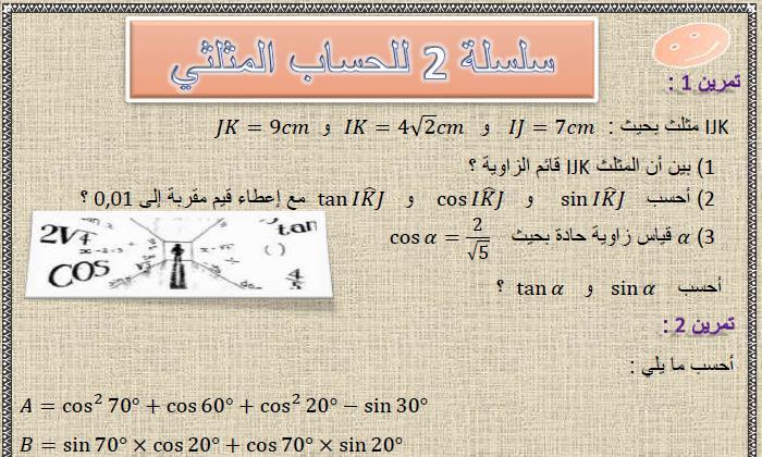 سلسلة 2 للحساب المثلثي مع التصحيح في مادة الرياضيات  لتلاميذ السنة الثالثة إعدادي الدورة 1