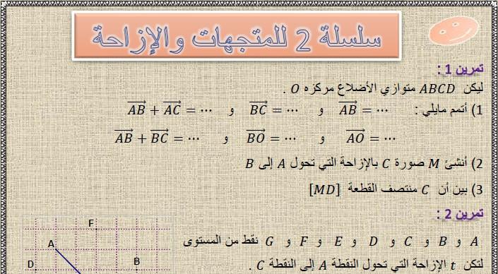 تمارين وحلول السلسلة 2 للمتجهات و الإزاحة في مادة الرياضيات  لتلاميذ السنة الثالثة إعدادي الدورة 2