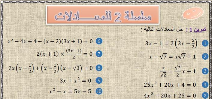 سلسلة 2 للمعادلات مع الحل في مادة الرياضيات  لتلاميذ السنة الثالثة إعدادي الدورة 2
