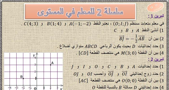 تمارين وحلول السلسلة 2 للمعلم في المستوى في مادة الرياضيات  لتلاميذ السنة الثالثة إعدادي الدورة 2
