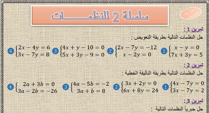 تمارين وحلول السلسلة 2 للنظمات(system of two equations) في مادة الرياضيات  لتلاميذ السنة الثالثة إعدادي الدورة 2