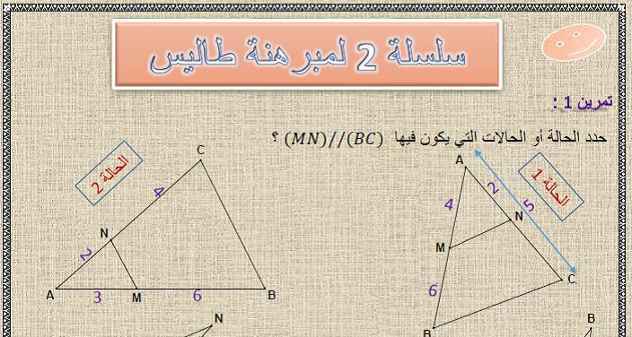 سلسلة 2 لمبرهنة طاليس مع الحل في مادة الرياضيات  لتلاميذ السنة الثالثة إعدادي الدورة 1
