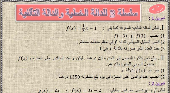 تمارين وحلول السلسلة 3 للدالة الخطية والدالة التآلفية في مادة الرياضيات  لتلاميذ السنة الثالثة إعدادي الدورة 2