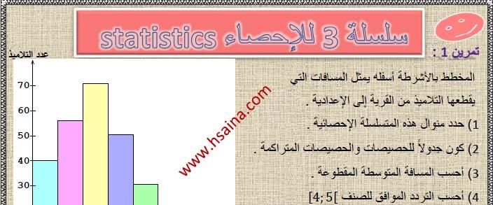 تمارين وحلول السلسلة 3 للإحصاء(statistics exercises) في مادة الرياضيات  لتلاميذ السنة الثالثة إعدادي الدورة 2
