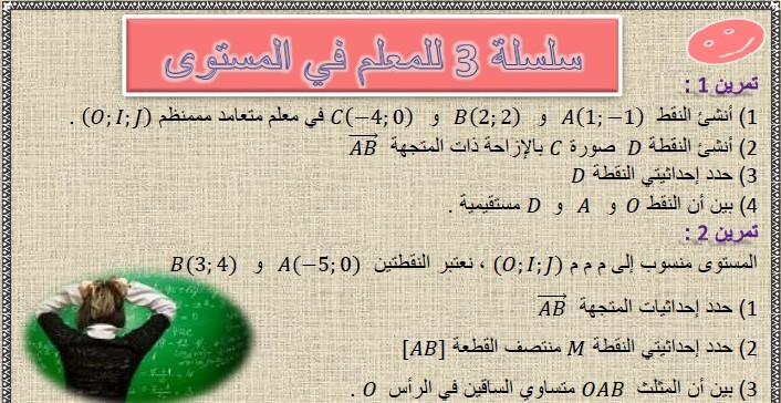 تمارين وحلول السلسلة 3 للمعلم في المستوى في مادة الرياضيات  لتلاميذ السنة الثالثة إعدادي الدورة 2