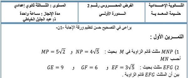 الفرض الثاني للرياضيات للثالثة إعدادي الدورة الأولى النموذج 1 مع التصحيح
