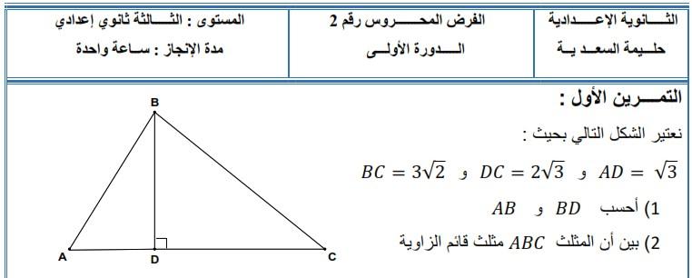 الفرض الثاني للرياضيات للثالثة إعدادي الدورة الأولى النموذج 4 مع التصحيح