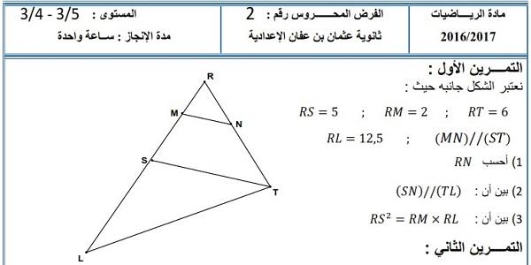 الفرض الثاني للرياضيات للثالثة إعدادي الدورة الأولى النموذج 5 مع التصحيح