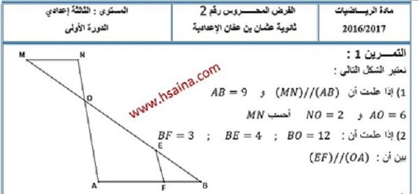 الفرض الثاني للرياضيات للثالثة إعدادي الدورة الأولى النموذج 6 مع التصحيح