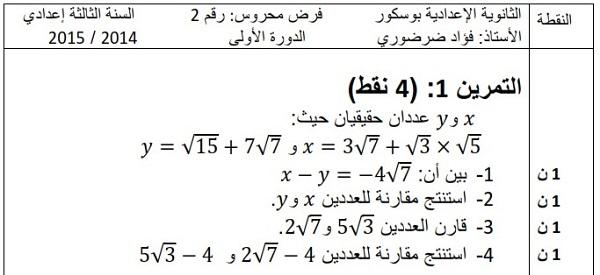 الفرض الثاني للرياضيات للثالثة إعدادي الدورة الأولى النموذج 7