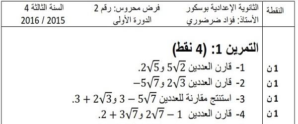 الفرض الثاني للرياضيات للثالثة إعدادي الدورة الأولى النموذج 8