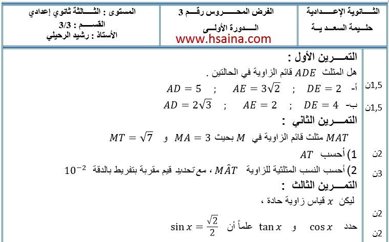 الفرض الثالث للرياضيات للثالثة إعدادي الدورة الأولى النموذج 1 مع التصحيح
