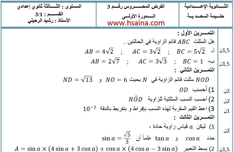 الفرض الثالث للرياضيات للثالثة إعدادي الدورة الأولى النموذج 2 مع التصحيح