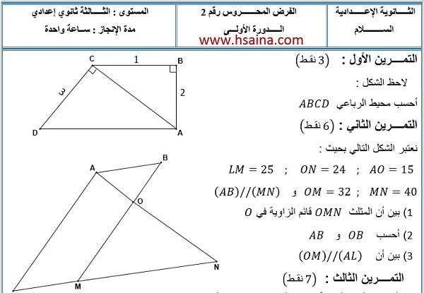 الفرض الثالث للرياضيات للثالثة إعدادي الدورة الأولى النموذج 3 مع التصحيح