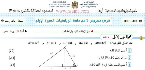 الفرض الثالث للرياضيات للثالثة إعدادي الدورة الأولى النموذج 5 مع التصحيح