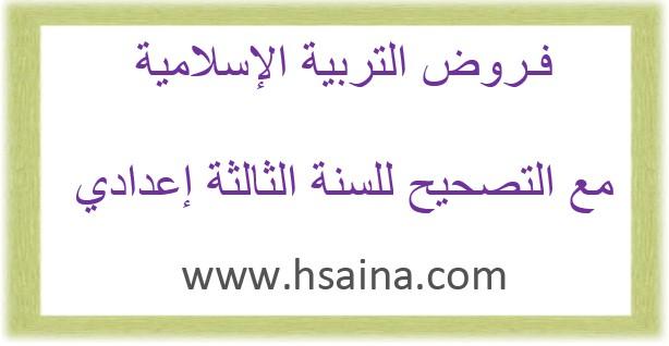 فروض التربية الإسلامية مع التصحيح لمستوى الثالثة إعدادي للدورة الأولى والثانية