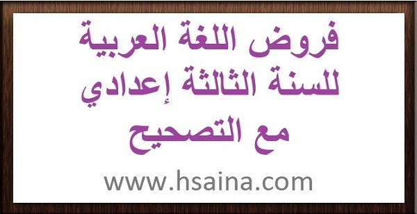 فروض اللغة العربية مع التصحيح لمستوى الثالثة إعدادي للدورة الأولى والثانية