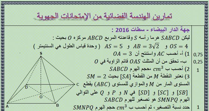 تمارين الرياضيات للهندسة الفضائية (geometry in space) من الإمتحانات  للثالثة إعدادي الجهوية