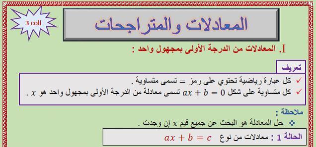 درس المعادلات والمتراجحات للسنة الثالثة إعدادي
